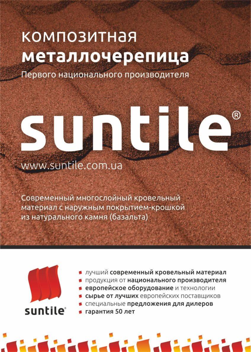 Suntile1 (1)