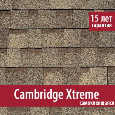 Cambridge Xtreme фото