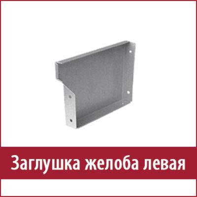 Заглушка желоба левая ruukki2 фото фото фото
