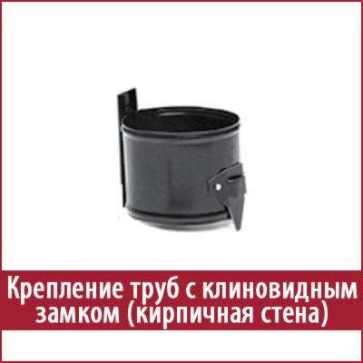 Крепление труб с клиновидным замком кс ruukki фото фото фото